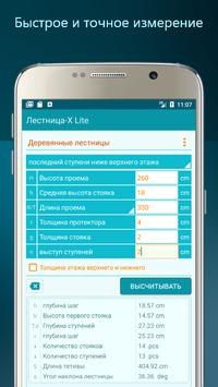 Лестница-X Lite скриншот 1
