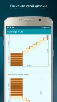 Лестница-X Lite скриншот 2