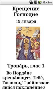Тропари православные screenshot 1