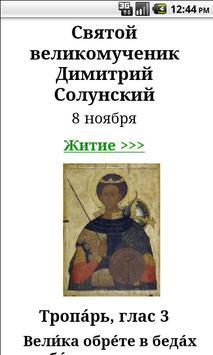 Тропари православные screenshot 2