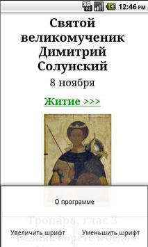 Тропари православные screenshot 3