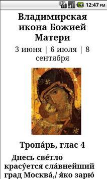 Тропари православные screenshot 4