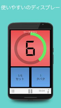 Tabata Timer スクリーンショット 2