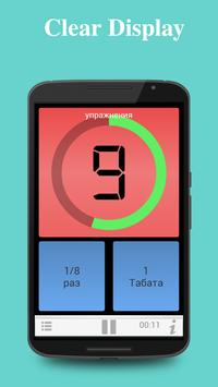 Tabata Timer скриншот 2