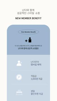스타일난다 -  stylenanda syot layar 2
