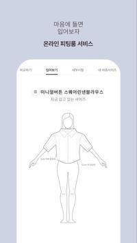 스타일난다 -  stylenanda syot layar 4