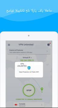VPN Unlimited تصوير الشاشة 20