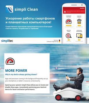 simpli Clean УСКОРИТЕЛЬ ANDROID BOOST постер