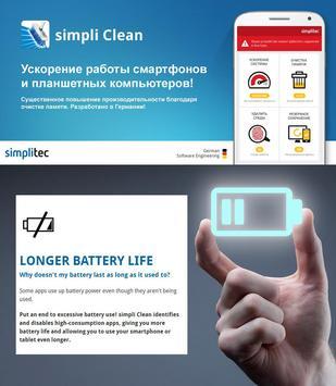 simpli Clean УСКОРИТЕЛЬ ANDROID BOOST скриншот 14