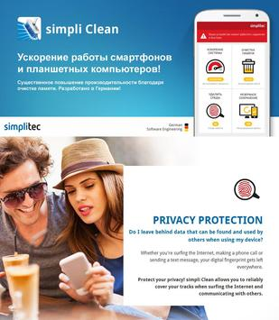 simpli Clean УСКОРИТЕЛЬ ANDROID BOOST скриншот 4