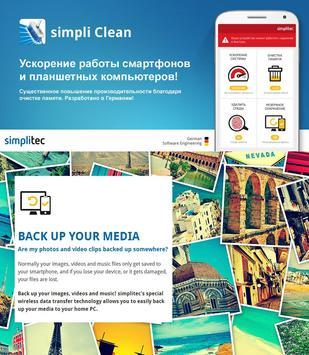 simpli Clean УСКОРИТЕЛЬ ANDROID BOOST скриншот 5