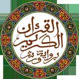 القرآن الكريم - الحسني المسبع - ورش