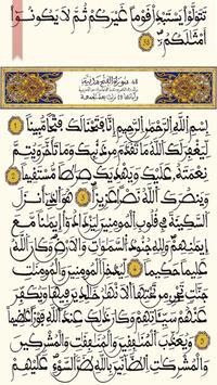 القرآن الكريم capture d'écran 2