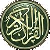 القرآن الكريم - برواية قالون 圖標