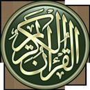 القرآن الكريم - برواية قالون-APK