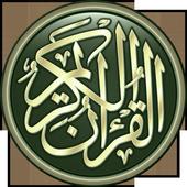 القرآن الكريم icône