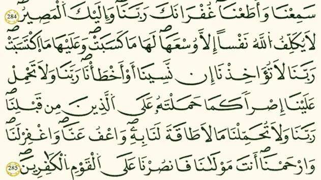 القرآن الكريم capture d'écran 4