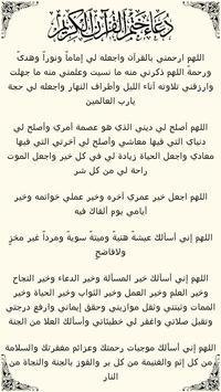 القرآن الكريم capture d'écran 7