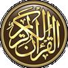 القرآن الكريم biểu tượng