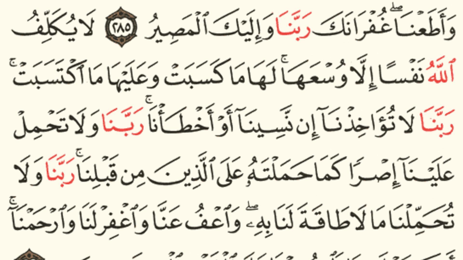 القرآن الكريم screenshot 1