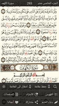 القرآن الكريم تصوير الشاشة 1