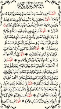 القرآن الكريم تصوير الشاشة 7