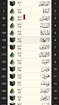 القرآن الكريم تصوير الشاشة 4