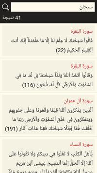 القرآن الكريم capture d'écran 6