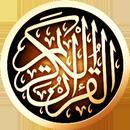 القرآن الكريم بدقة عالية بدون انترنت APK