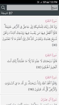 القرآن الكريم screenshot 7