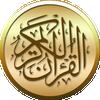 القرآن مع التفسير بدون انترنت 圖標