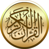 ikon القرآن الكريم