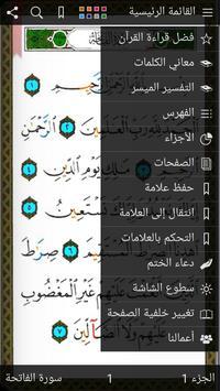 القرآن الكريم-poster