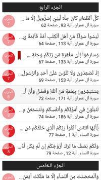 القرآن الكريم screenshot 5