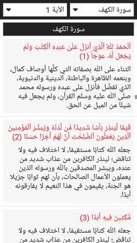 القرآن الكريم screenshot 6