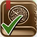اختبار القرآن الكريم-APK