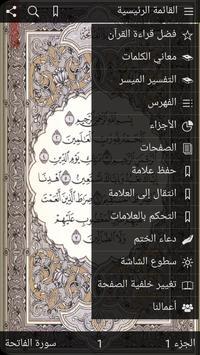 القرآن الكريم Affiche