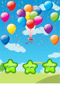 Play and learn arabic poster