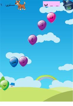 Play and learn arabic screenshot 5