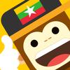 轻松学缅甸语 图标