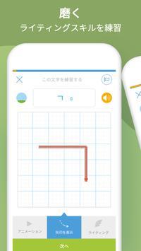 韓国語のアルファベットの書き方を学習し スクリーンショット 2