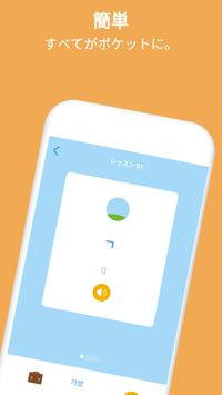 韓国語のアルファベットの書き方を学習し スクリーンショット 5