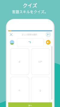 韓国語のアルファベットの書き方を学習し スクリーンショット 6