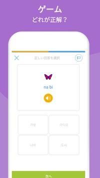 韓国語のアルファベットの書き方を学習し スクリーンショット 7