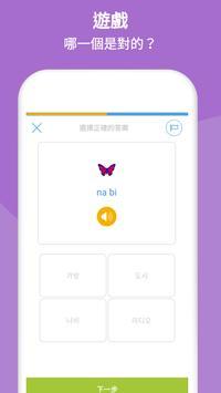 學習書寫韓語字母表 截圖 7