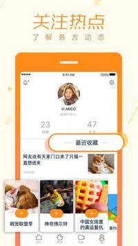 微博头条 screenshot 3