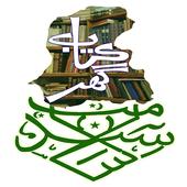 Sindhsalamat Kitab Ghar icon
