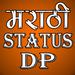 Marathi Status DP - Latest Images, Video,Jokes