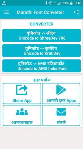 Marathi Font Converter for Android - APK Download