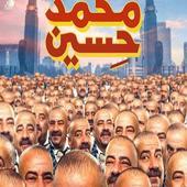 فيلم محمد حسين 2019 icon